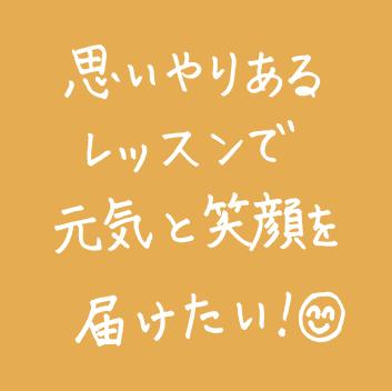 Message from Yuki